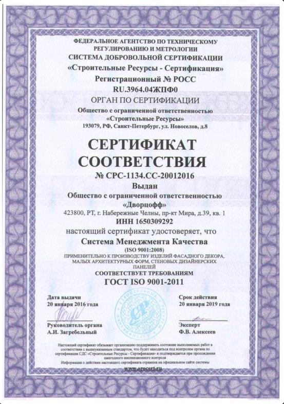 Сертификат соответствия ГОСТ ISO 9001-2011</strong